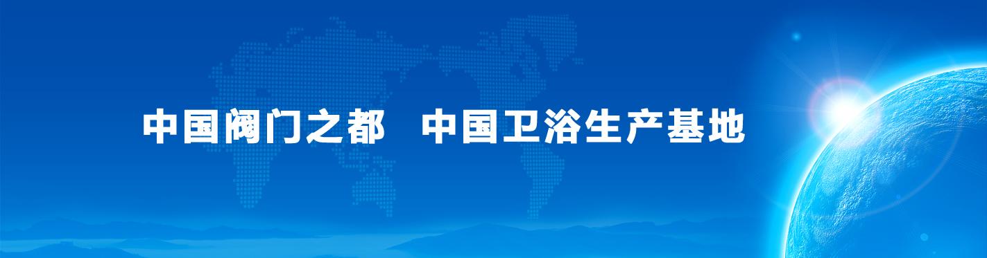 中国阀门之都 中国卫浴生产基地