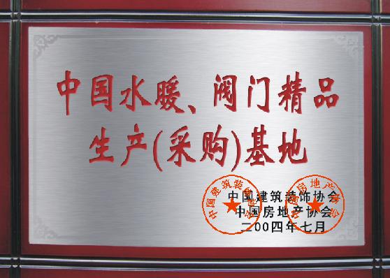 中国水暖、阀门精品生产(采购)基