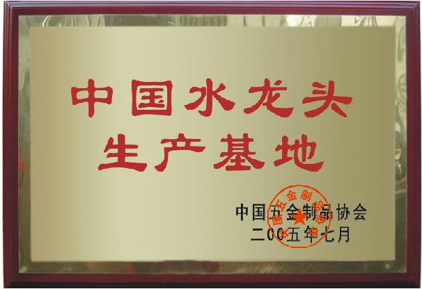 中国水龙头生产基地