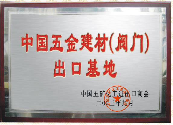 中国五金建材(阀门)出口基地